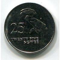 (A3) ЗАМБИЯ - 25 НГВЕЕ 1992 UNC
