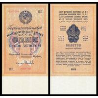 [КОПИЯ] 1 рубль золотом 1928г. (Соловьев) с водяным знаком