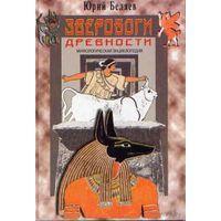 Зверобоги древности. Мифологическая энциклопедия