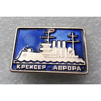 Крейсер Аврора. ВМФ. Флот #0036-TP1