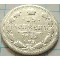 Российская империя, 15 копеек 1903 АР. Реже. Без М.Ц.