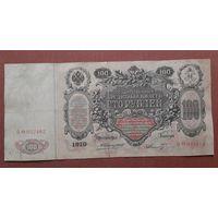 100 рублей 1910 г. Коншин - Шмидт