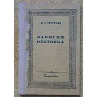 Тургенев. Записки охотника, 1936