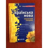Украинский язык. Практическое пособие на украинском языке.