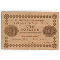 100 рублей 1918 год, Пятаков-Титов,  АА-153