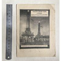 Powszechna Wystawa Krajowa w Poznaniu 1929 г