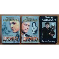 Чингиз Абдуллаев. 3 детективных книги (цена указана за 3 книги)
