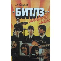 БИТЛЗ - ЛЮБОВЬ МОЯ - 1993