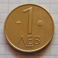Болгария 1 лев 1992г. Блеск.