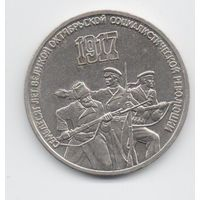 Союз Советских Социалистических Республик 3 рубля 1987 70 лет ВОСР