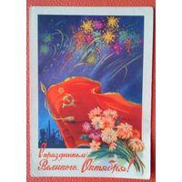 Ильин С. С праздником Великого Октября. (2) 1959 г. ПК подписана