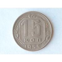 15 копеек 1955