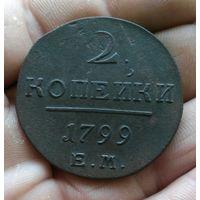 2 копейки 1799 г Сохран