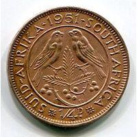 ЮЖНАЯ АФРИКА - 1/4 ПЕННИ 1951