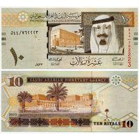 Саудовская Аравия. 10 риалов (образца 2012 года, P33c, UNC)