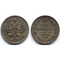20 копеек 1914 СПБ ВС, Николай II