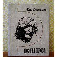 Игорь Золотусский Поэзия прозы