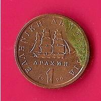 40-20 Греция, 1 драхма 1990 г.