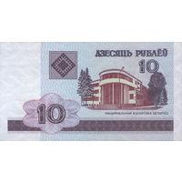 10 рублей 2000 года Беларусь серии ВЛ НВ состояние UNC