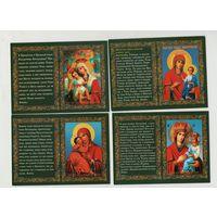 2008 Церковные календари. Лики. 6 календарей (4)