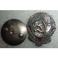 Знак ранних Советов - Орден трудовое Красное знамя РСФСР ТРЕУГОЛЬНИК