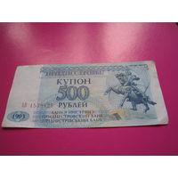 Приднестровье 500 рублей 1993