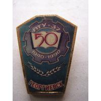 50 лет ПТУ - 37,  г. Георгиевск (1940-1990)