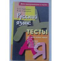 Руский язык ; тесты