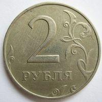 2 рубля 1998 года. ММД. С оборота. Неплохой сохран.
