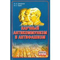 Научный антикоммунизм и антифашизм