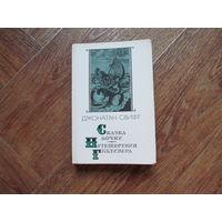 """Книга  """"Сказка Бочки"""",""""Путешествия Гулливера"""""""