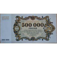 """Сертификат """"Царское Золото"""" 500000 руб."""