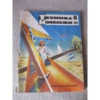 """Журнал """"Техника молодежи"""". СССР, 1971 год. Номер 6."""