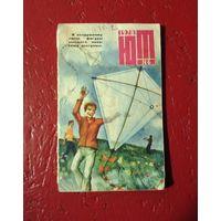 Журнал Юный техник 6/1978