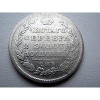 Полтина 1813 г.