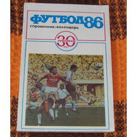 Футбол-86