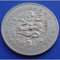 """Либерия. 1 доллар 2000 год   KM#612   """"Миллениум - Год дракона /дракон смотрит прямо/"""""""