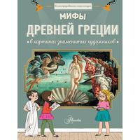 Мениль. Мифы Древней Греции в картинах знаменитых художников