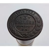 """3 копейки 1874 года!!! Состояние замечательное """"XF плюс""""!!! В коллекцию!!! С 1 рубля!!! Без МЦ!!! Оригинал 100%!!!"""