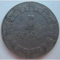 Алжир 1 динар 1983 г. 20 лет Независимости