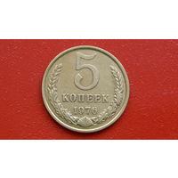 5 Копеек -1976- СССР -*м.цинк