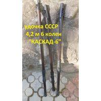 Удочка КАСКАД-6 СССР для рыбалки  шесть колен с кольцами и катушкодержателем