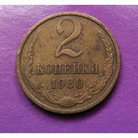 2 копейки 1980 СССР #04
