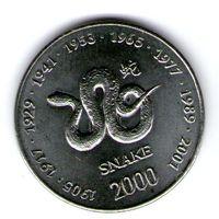 Сомали 10 шиллингов 2000 года. Год Змеи.