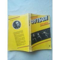 """Книга """"ФУТБОЛ. техника"""" 1978 г."""
