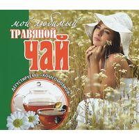 Агеенко. Мой любимый травяной чай