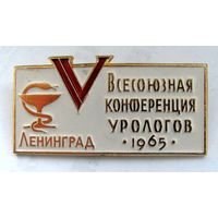 1965 г. 5 конференция урологов. Ленинград