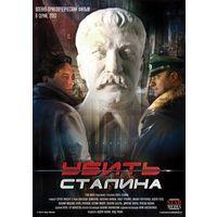 Убить Сталина (2013) Все 8 серий