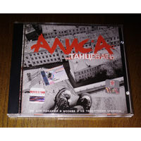 Алиса - ...Танцевать 2001 (Audio CD) лицензия