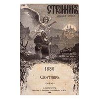 Раритетное издание! Странникъ. Духовный журналъ (сентябрь 1886 г.)